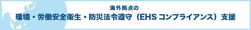 海外拠点の環境・労働安全衛生・防災法令遵守(EHSコンプライアンス)支援